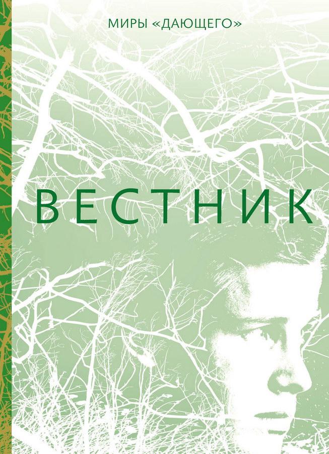 detskaya-hudozhestvennaya-literatura - Вестник -