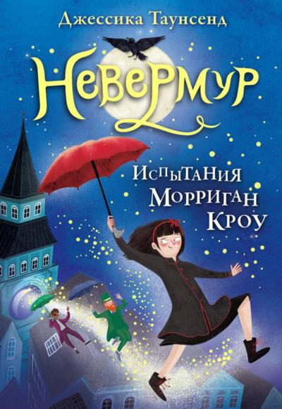 detskaya-hudozhestvennaya-literatura - Невермур. Испытания Морриган Кроу -