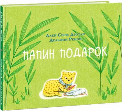 picture-books - Папин подарок -