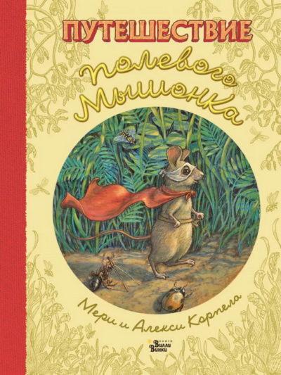 picture-books - Путешествие полевого мышонка -