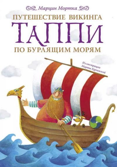 picture-books - Путешествие викинга Таппи по Бурлящим морям -