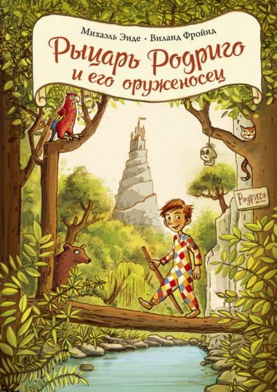 detskaya-hudozhestvennaya-literatura - Рыцарь Родриго и его оруженосец -