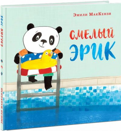 picture-books - Смелый Эрик -