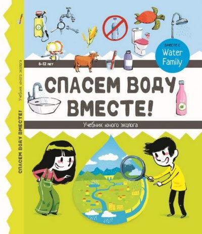 detskij-non-fikshn - Спасём воду вместе. Учебник юного эколога -