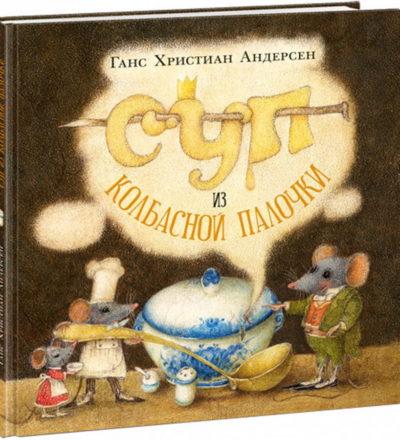 detskaya-hudozhestvennaya-literatura - Суп из колбасной палочки -