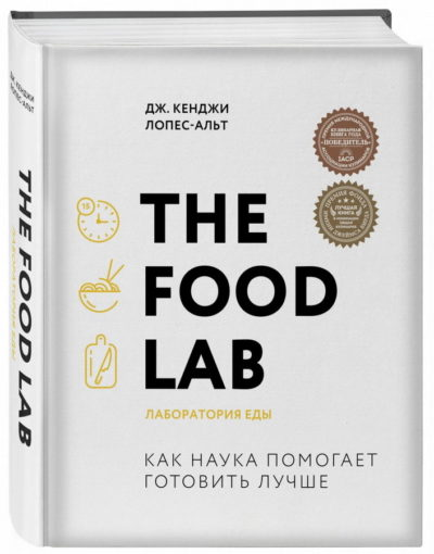 kulinarnoe-iskusstvo - The Food Lab. Лаборатория еды -