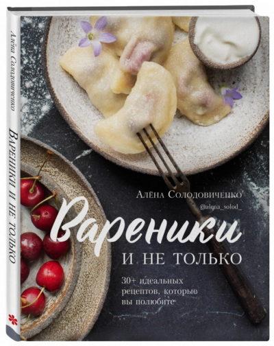 kulinarnoe-iskusstvo - Вареники и не только. 30+ идеальных рецептов, которые вы полюбите -