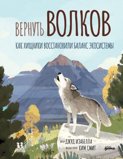 detskij-non-fikshn - Вернуть волков: как хищники восстановили баланс экосистемы -