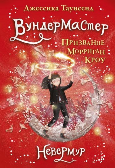 detskaya-hudozhestvennaya-literatura - Вундермастер. Призвание Морриган Кроу -