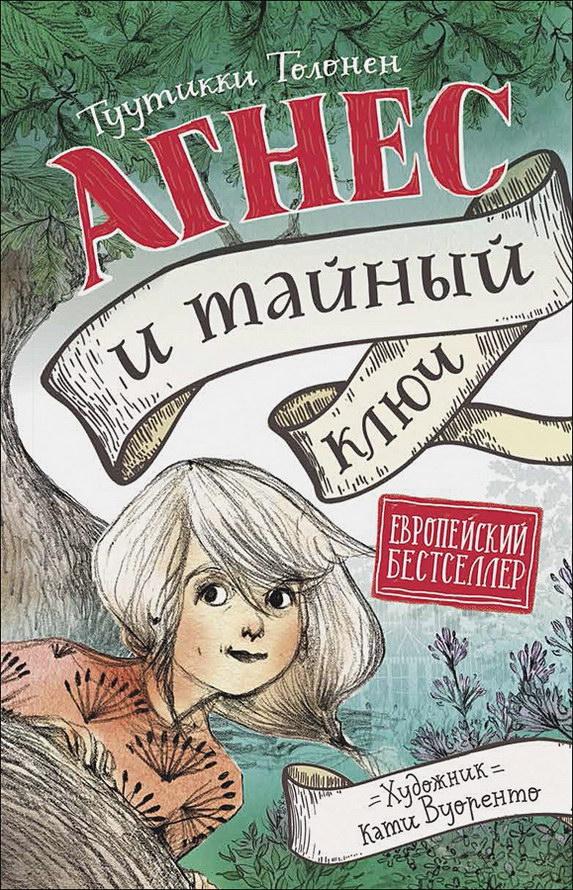 detskaya-hudozhestvennaya-literatura - Агнес и тайный ключ -