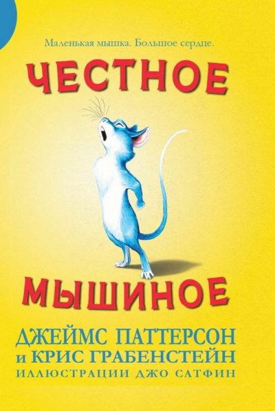 detskaya-hudozhestvennaya-literatura - Честное мышиное -