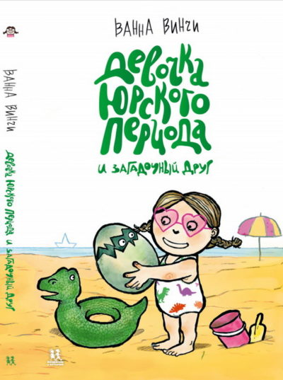 picture-books - Девочка юрского периода и загадочный друг -