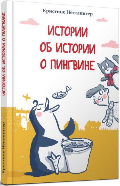 detskaya-hudozhestvennaya-literatura - Истории об истории о пингвине -