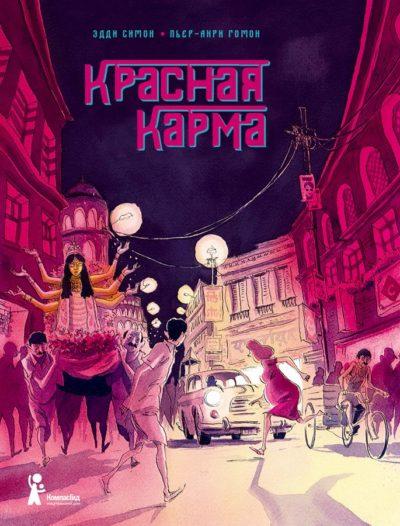 graficheskie-romany - Красная карма -