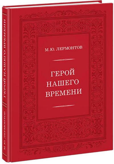 klassicheskaya-literatura - Герой нашего времени с иллюстрациями Анатолия Иткина -
