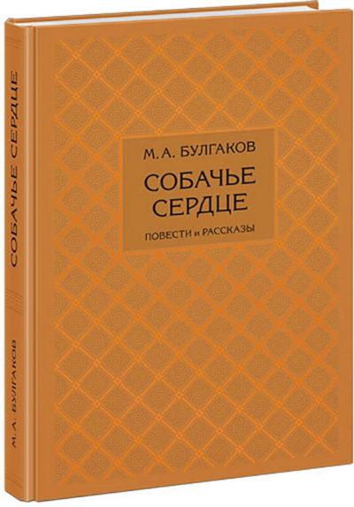 klassicheskaya-literatura - Собачье сердце с иллюстрациями Анатолия Иткина -