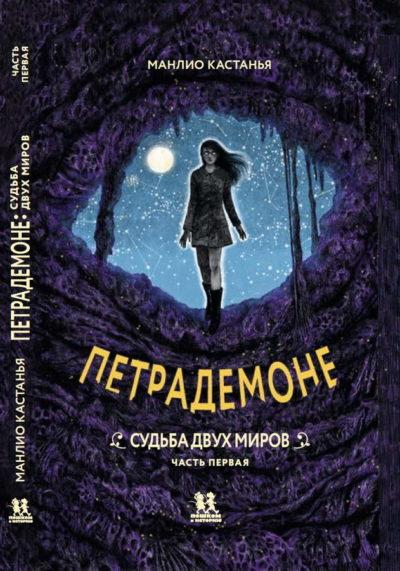 detskaya-hudozhestvennaya-literatura - Петрадемоне. Судьба двух миров. Часть 1 -