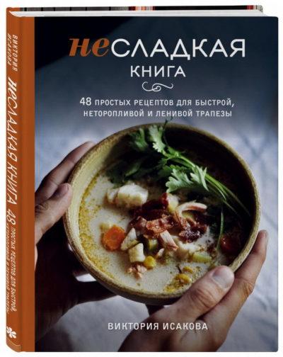 kulinarnoe-iskusstvo - Несладкая книга. 48 простых рецептов для быстрой, неторопливой и ленивой трапезы -