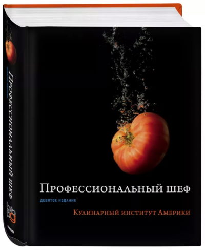 kulinarnoe-iskusstvo - Профессиональный шеф. Кулинарный институт Америки -