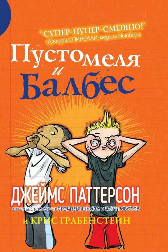 detskaya-hudozhestvennaya-literatura - Пустомеля и Балбес -