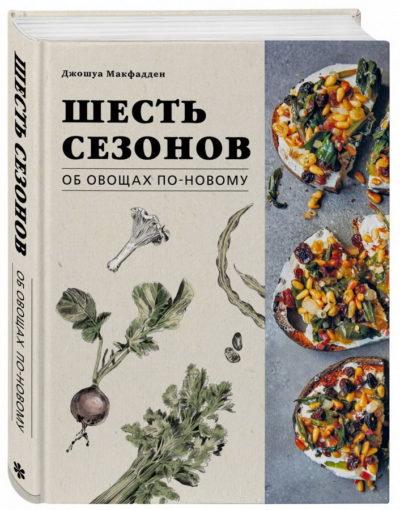 kulinarnoe-iskusstvo - Шесть сезонов. Об овощах по-новому -