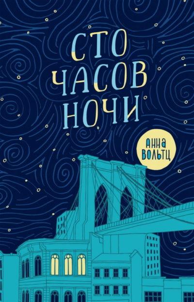 detskaya-hudozhestvennaya-literatura - Сто часов ночи -