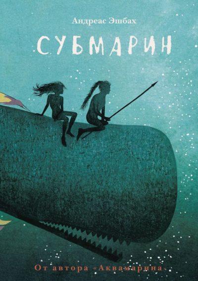 detskaya-hudozhestvennaya-literatura - Субмарин -