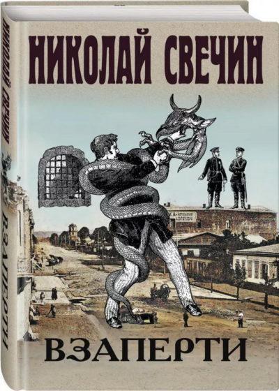 detektivy - Взаперти -