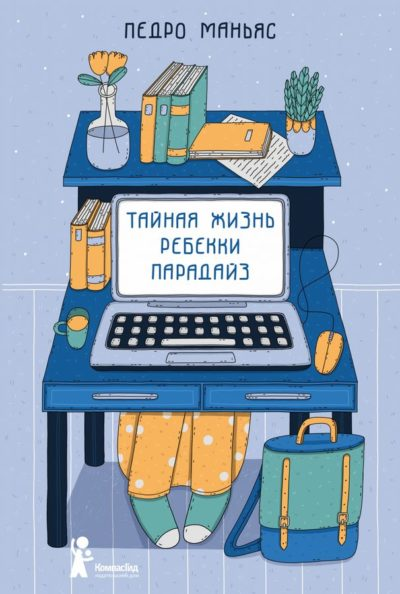 detskaya-hudozhestvennaya-literatura - Тайная жизнь Ребекки Парадайз -