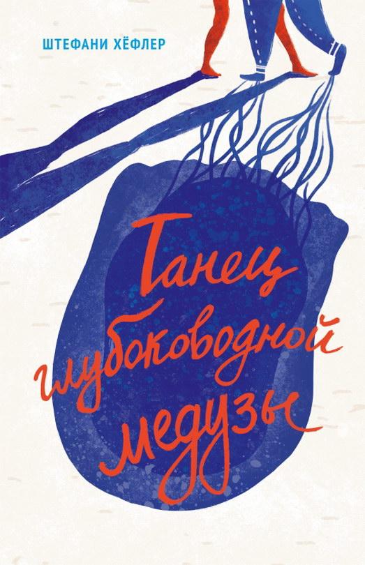 detskaya-hudozhestvennaya-literatura - Танец глубоководной медузы -
