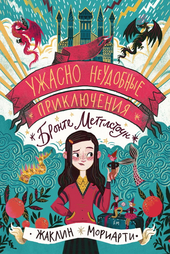 detskaya-hudozhestvennaya-literatura - Ужасно неудобные приключения Бронте Меттлстоун -