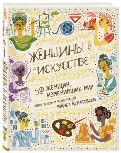 detskij-non-fikshn - Женщины в искусстве. 50 женщин, изменивших мир -