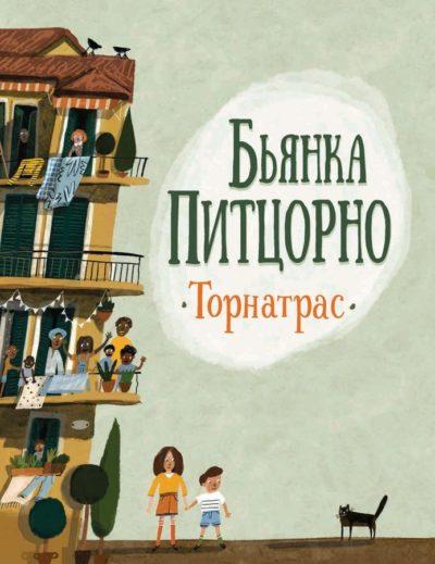 detskaya-hudozhestvennaya-literatura - Торнатрас -