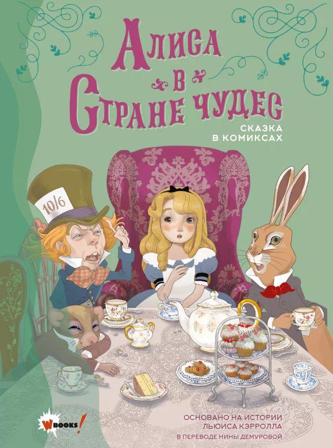 komiksy - Алиса в Стране чудес. Сказка в комиксах -