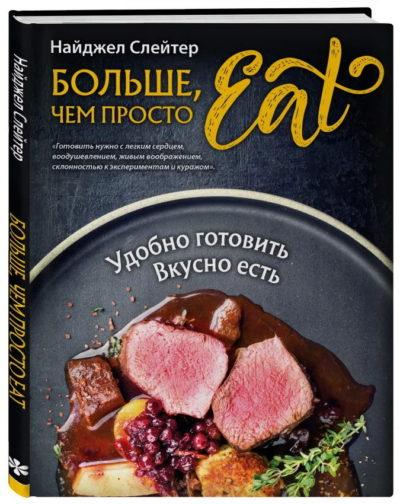 kulinarnoe-iskusstvo - Больше, чем просто Eat. Удобно готовить, вкусно есть -