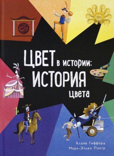 detskij-non-fikshn - Цвет в истории. История цвета -