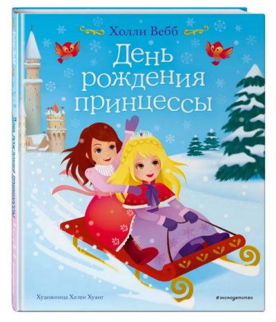 picture-books - День рождения принцессы -