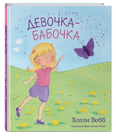 picture-books - Девочка-бабочка -