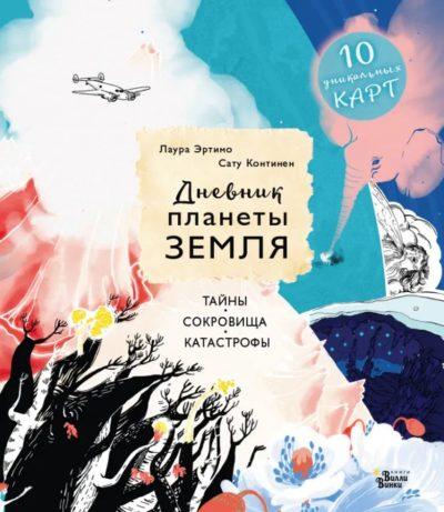 detskij-non-fikshn - Дневник планеты Земля. Тайны, сокровища, катастрофы -
