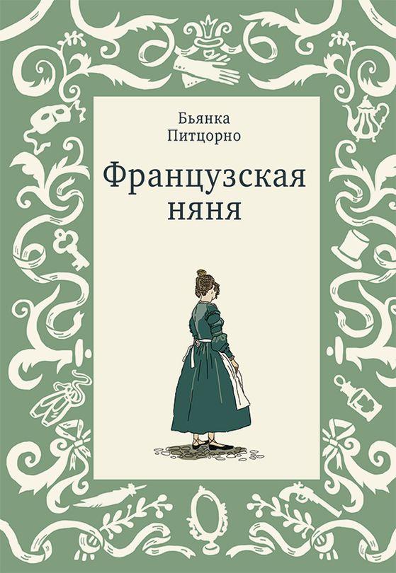 detskaya-hudozhestvennaya-literatura - Французская няня -