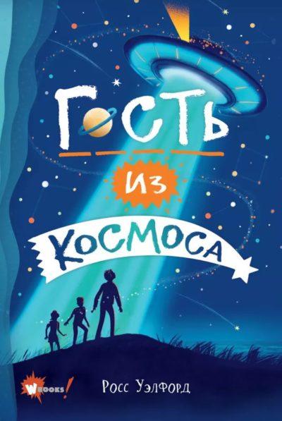 detskaya-hudozhestvennaya-literatura - Гость из космоса -