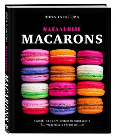 kulinarnoe-iskusstvo - Идеальные macarons -