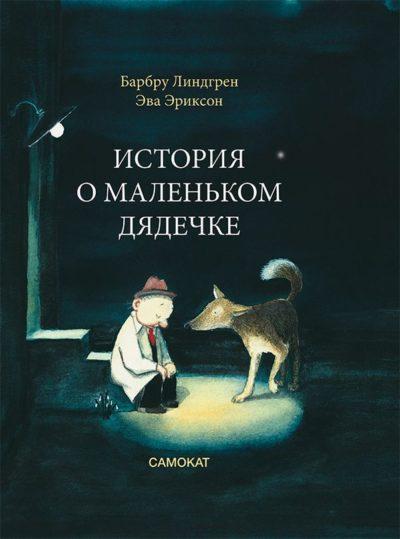 picture-books - История о маленьком дядечке -