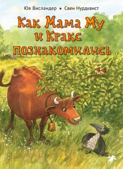 picture-books - Как Мама Му и Кракс познакомились -