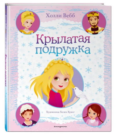 picture-books - Крылатая подружка -