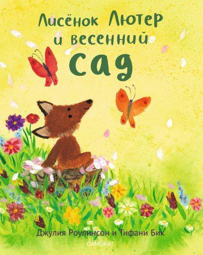 picture-books - Лисёнок Лютер и весенний сад -