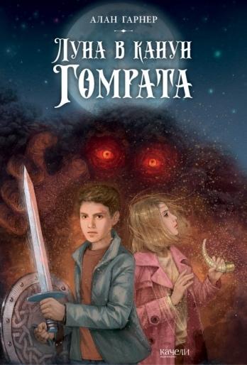 detskaya-hudozhestvennaya-literatura - Луна в канун Гомрата -
