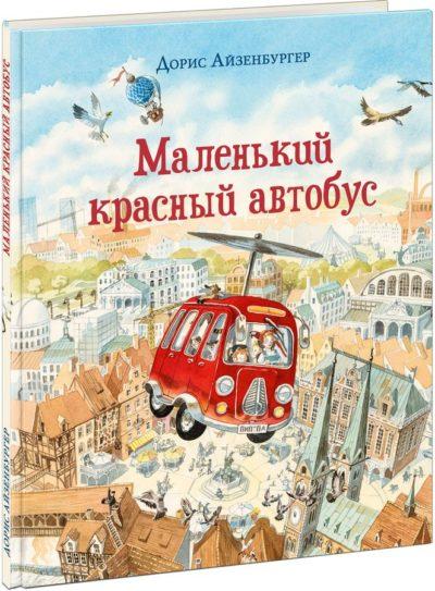 picture-books - Маленький красный автобус -