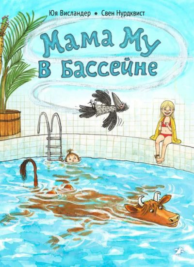 picture-books - Мама Му в бассейне -