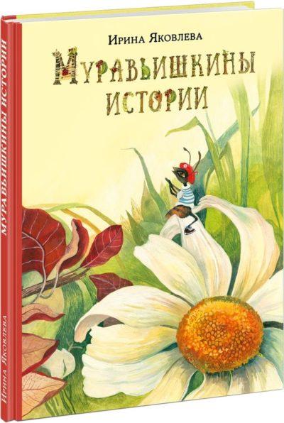detskaya-hudozhestvennaya-literatura - Муравьишкины истории -